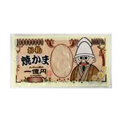 100 Million Yen Yakikama