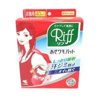 Riff Underarm Sweat Pad, Mocha Beige, Value Pack