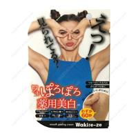 Medicinal Wakire-ze Smooth Peeling Cream