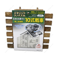 Metallic Nano Puzzle, Japan Ground Self-Defense Force Type 10 Tank