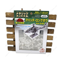 Metallic Nano Puzzle, Japan Ground Self-Defense Force Apache Longbow