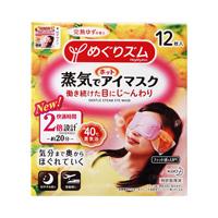 MegRhythm Steam Hot Eye Mask, Ripe Yuzu Fragrance (12)