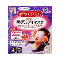 MegRhythm Steam Hot Eye Mask, Lavender Fragrance (12)