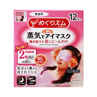 MegRhythm Steam Hot Eye Mask (12)