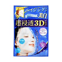 Hadabisei 3D Face Mask Aging Care Brightening 1 Mask