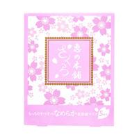 恵の本舗 [桜] プレミアム 美容液マスク