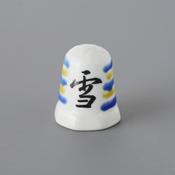 Kutani Thimble 098 Yayoi Yamamoto Piece, Snow
