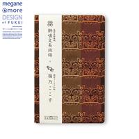 Echizen Fools Washi, Fukuno Cocochi Notebook, Shikami-Mon Chohan-Kin