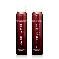 Matsunoyama Hot Spring Mist, Large, Set of 2