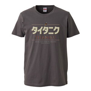 Interesting T-shirt cooked meat Titanic print T-shirt unisex (cement)