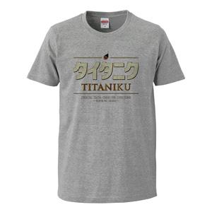 Interesting T-shirt cooked meat Titanic print T-shirt unisex (gray)