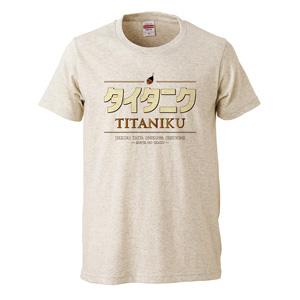 Interesting T-shirt cooked meat Titanic print T-shirt unisex (oatmeal)
