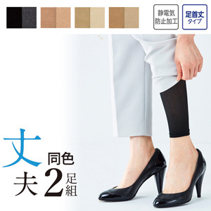[cecile] Pantyhose, Ankle Length, 2-Pair Set /New 2021 spring-summer item,inner