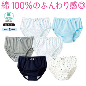 [Cecile] Japanese-Made Soft Panties (2-Pack) / New Arrival Spring 2020, Teens, cupop