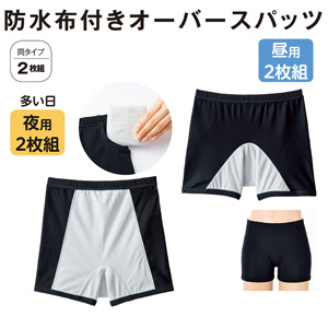 [Cecile] Sanitary Over-Pants (2-Pack) / New Arrival Spring 2020, Teens, cupop