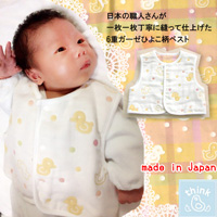 Think-B Vest, 6-Layer Gauze, Chick Pattern [Made In Japan] [Home Goods]