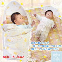 Think-B Afghan, 6-Layer Gauze, Chick Pattern [Made In Japan] [Home Goods]