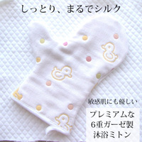 Think-B Bath Mitten, 6-Layer Gauze, Chick Pattern [Made In Japan] [Home Goods]