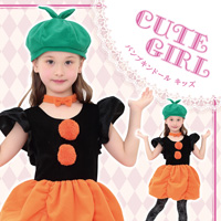 HW Pumpkin Doll for Kids / Cosplay Item, Costume