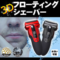 [RyuRyu] Chargeable 3D Floating Shaver (3-Blade) / Fall & Winter 2018 New Item, Interior