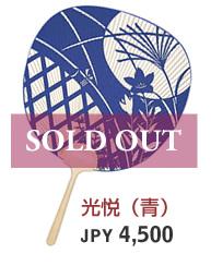 光悦(青) JPY 4,500