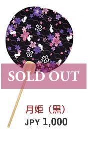 月姫(黒) JPY 1,000