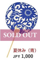 夏休み(青) JPY 1,000