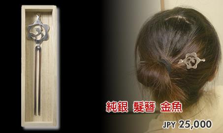 純銀 髮簪 金魚