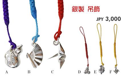 銀製 吊飾
