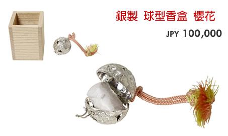 銀製 球型香盒 櫻花