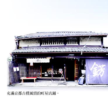 充滿京都古樸風情的町屋店鋪。