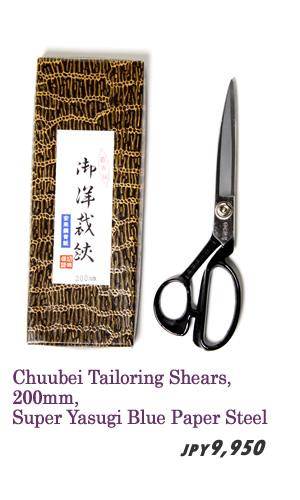 Chuubei Tailoring Shears, 200mm, Super Yasugi Blue Paper Steel
