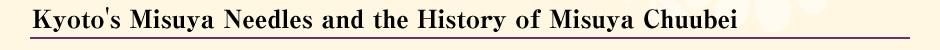 Kyoto's Misuya Needles and the History of Misuya Chuubei