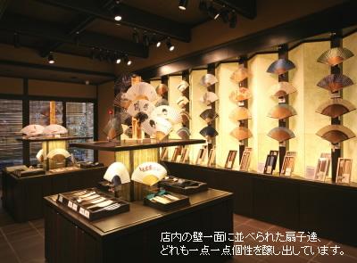 店内の壁一面に並べられた扇子達、どれも一点一点個性を醸し出しています。