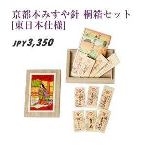 京都本みすや針 桐箱セット [東日本仕様]