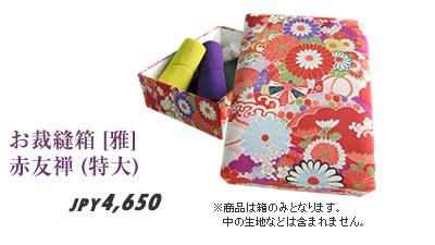 お裁縫箱 [雅] 赤友禅 (特大)
