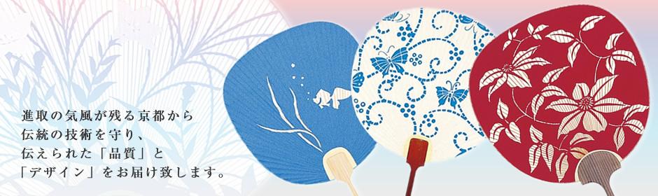 進取の気風が残る京都から伝統の技術を守り、伝えられた「品質」と「デザイン」をお届け致します。