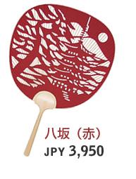八坂(赤) JPY 3,300