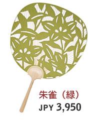 朱雀(緑) JPY 3,300