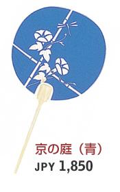 京の庭(青) JPY 1,200