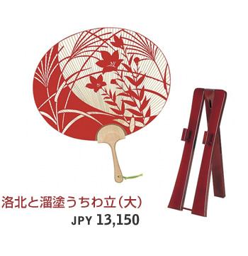 洛北と溜塗うちわ立(大) JPY 12,500