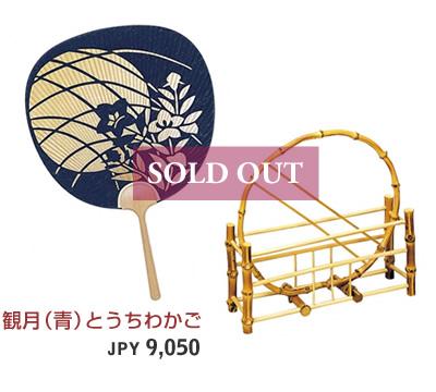 観月(青)とうちわかご JPY 8,400