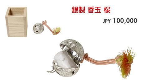 銀製 香玉 桜