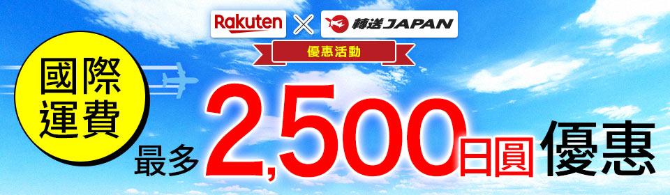 Rakuten×轉送JAPAN優惠活動!