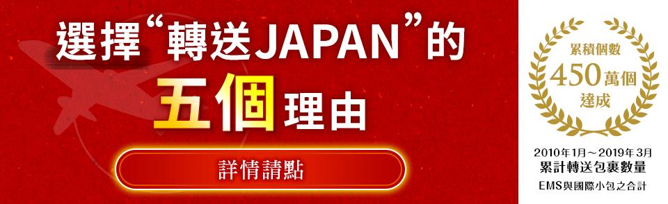 選擇轉送JAPAN的五個理由