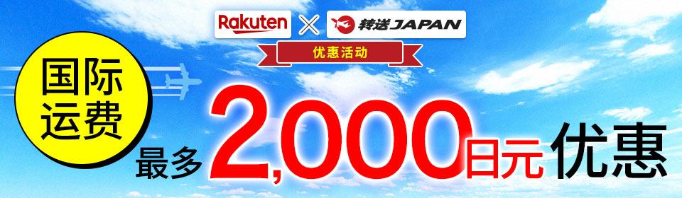 Rakuten×转送JAPAN优惠活动!