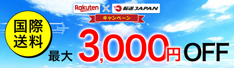 Rakuten×転送JAPANキャンペーン!