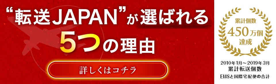 転送JAPANが選ばれる5つの理由